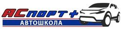 автошкола аспорт+логотип